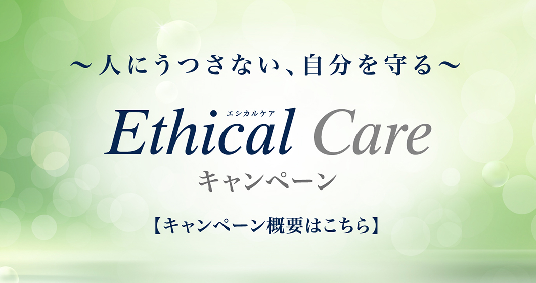 ethical care